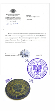 Печать документов в Одинцово, срочный вывод документов на печать.