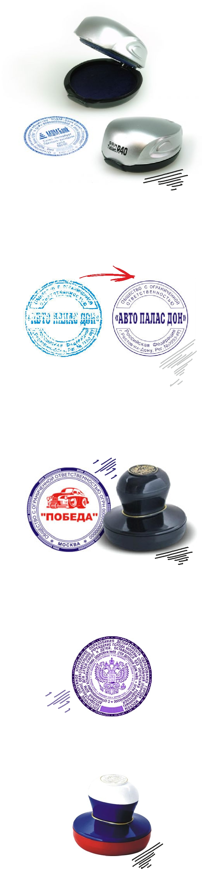 Изготовление печатей и штампов в Санкт-Петербурге